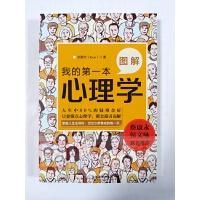 正版 我的第一本图解心理学 中国法制出版社