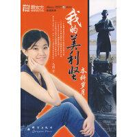 我的美利坚本科岁月――新东方大愚英语学习丛书