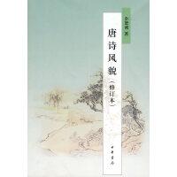 唐诗风貌(修订本)