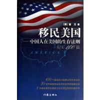 移民美国--中国人在美国的生存法则纪实100篇