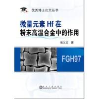 【YJ】微量元素Hf在粉末高温合金中的作用