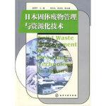 日本固体废物管理与资源化技术