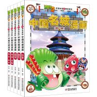 植物大战僵尸2武器秘密之中国名城漫画 六大古都