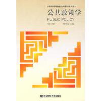 【二手书9成新】公共政策学,陶学荣,东北财经大学出版社有限责任公司