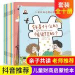 《妈妈,钱是什么?》全套6册 儿童励志成长书籍讲述与金钱有关的方方钱是个什么东西 幼儿启蒙认知绘本0-3-6岁百科全书