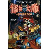 怪物大师(6迷雾岛的复仇游戏)小学生课外阅读物书/教辅 博库网