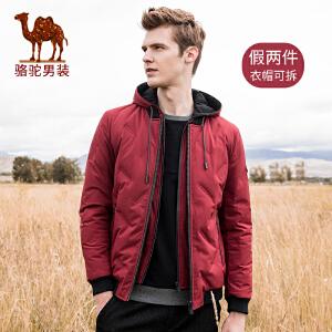骆驼男装 秋冬新款可拆卸帽短款羽绒服男潮流白鸭绒保暖外套