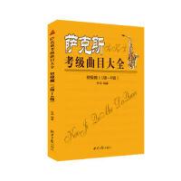 正版图书 萨克斯考级曲目大全(初级篇 1级~4级)