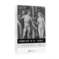 导读福柯《性史(卷) 认知意志》 马克G.E.凯利 王佳鹏 一本激动人心的著作 篇幅简短而又易读懂 正版马克G.E.凯