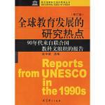 全球教育发展的研究热点――90年代来自联合国教科文组织的报告( 修订版 ) 9787504124555 赵中建 教育科