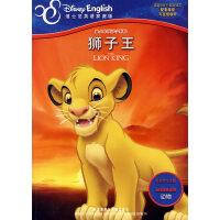 迪士尼双语小影院:狮子王(迪士尼英语家庭版)
