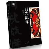 日光流年(中国魔幻现实主义大师--阎连科扛鼎之作,一个关于生死的大预言!)