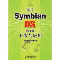 基于Symbian OS 的手机开发与应用(附光盘一张)