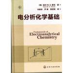 电分析化学基础