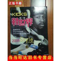 【二手九成新】KICKS弹鞋世界2005鞋神乔丹编辑部鞋世界