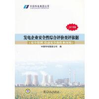 发电企业安全性综合评价查评依据(安全管理、劳动安全和作业环境)(2011年版)