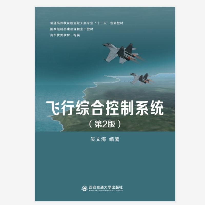 飞行综合控制系统(第2版) 飞行综合控制系统