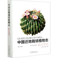 中国迁地栽培植物志(仙人掌科)(精) 中国林业出版社