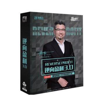 正版包发票逆向盈利3.0 周雷忠5DVD赚钱增速1000倍的新方法视频