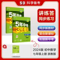 曲一线2020版初中同步 七年级上册 数学 浙教版 5年中考3年模拟同步课本训练册