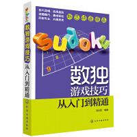 数独游戏技巧 从入门到精通 刘玲丽 逻辑思维训练书 开发智力书 智力脑力开发逻辑推理思维能力提升畅销书籍