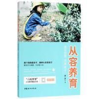 中国妇女出版社 从容养育:成长自我,成就孩子 中国妇女出版社