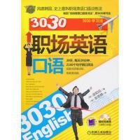 【二手旧书9成新】3030职场英语口语(含1张MP3光盘)(韩)金知完,金恩静9787111323549机械工业出版社