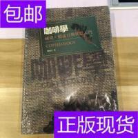 [二手旧书9成新]咖啡学:秘史、精品豆与烘焙入门 /韩怀宗 著 化