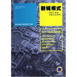 新城模式:国际大都市发展实证案例