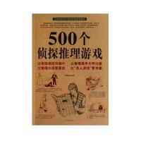 500个侦探推理游戏 黄青翔娱乐 侦探推理悬疑小说 畅销书籍 娱乐时尚 培养人们对推理的兴趣 有助于大脑思维的系统锻
