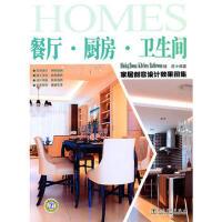 【电力社】家居创意设计效果图集 餐厅・厨房・卫生间