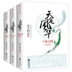 天定风华太史澜系列套装(6册)