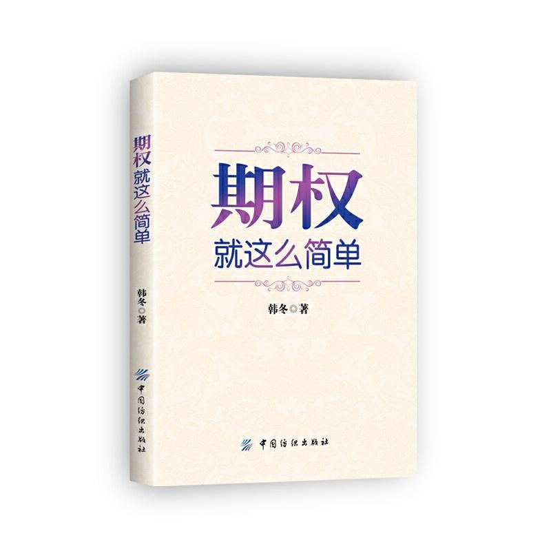期权:就这么简单 (开启中国金融市场三维时代的钥匙!*实用的期权交易工具书!)