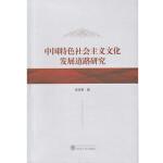 中国特色社会主义文化发展道路研究