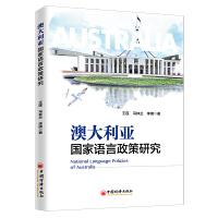 澳大利亚国家语言政策研究