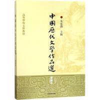 中国历代文学作品选简编本 上海古籍出版社