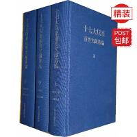 十七大以来重要文献选编(上中下)/中共中央文献研究室编