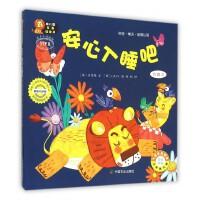 安心入睡吧(大班3韩国引进版MPR)/幼儿园区角绘本书