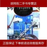 【二手旧书8成新】千姿百态的桥梁 克里斯奥克雷德 长春出版社 9787806046166