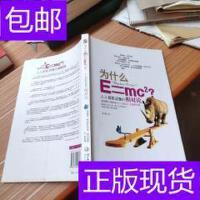 [二手旧书9成新]为什么E=mc2:人人都能读懂的相对论 /布莱恩・阔