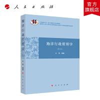 海洋行政管理学(修订本)人民出版社