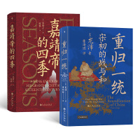 汗青堂帝王心术(2册套装):嘉靖帝的四季+重归一统