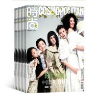 时尚伊人COSMO 2020年7月起订 半年订阅 时尚娱乐杂志书籍订阅 杂志铺 杂志订阅
