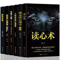 全套6册 心理学入门基础书籍 人际交往心理学九型人格正版读心术微表情心理学 说话心理学与生活拖延症行为心里学书籍畅销书