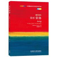 简析荣格(斑斓阅读.外研社英汉双语百科书系典藏版)