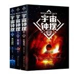 宇宙钟摆末日胡同+2量子幽灵+3终极诱惑(套装共3册)
