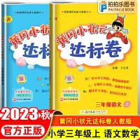 黄冈小状元达标卷三年级上册语文数学全套2本 人教版