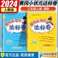黄冈小状元三年级上达标卷语文数学 2021秋部编人教版三年级上册试卷