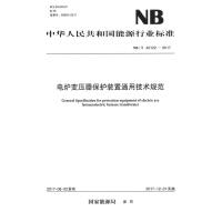 NB/T 42122―2017 电炉变压器保护装置通用技术规范