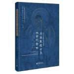 寻踪敦煌古书 金刚经――世界纪年最早的印本书籍The Diamond Sutra:The Story